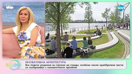 """Иновативна архитектура - """"На кафе"""" (22.04.2021)"""