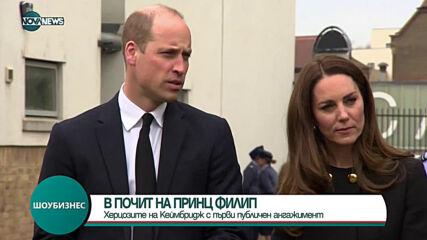 Кейт и Уилям с първи ангажимент след смъртта на принц Филип