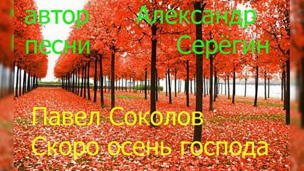 Александр Сергин - Скоро осень, господа!