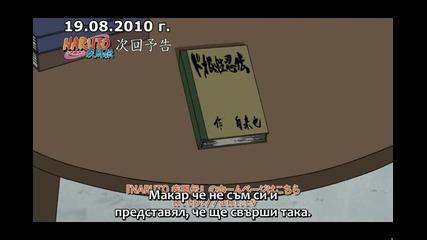 Naruto Shippuuden 174 Preview Бг Суб Високо Качество