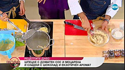 Рецептата днес: Шпецле с доматен сос и моцарела и сладки с шоколад и екзотичен аромат - На кафе