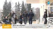ДРОГА ДО УЧИЛИЩЕ: Учениците - сред основните клиенти на дилърите в Бургас