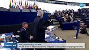 ЕП с първа пленарна сесия от началото на българското европредседателство