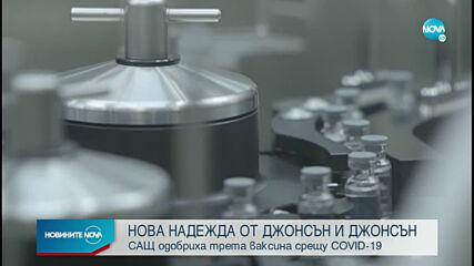 Новините на NOVA (28.02.2021 - обедна емисия)