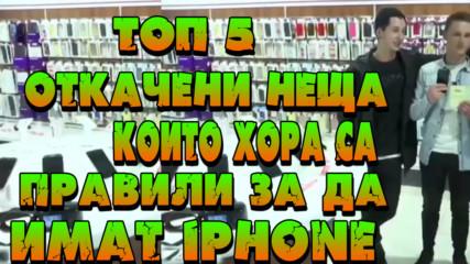 Топ 5 откачени неща, които хора са правили само, за да имат iPhone