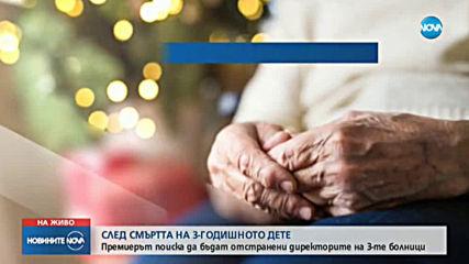 Най-бедните пенсионери ще получат 40 лв. коледни добавки