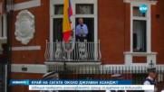 Швеция прекратява разследването срещу Джулиан Асандж