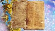 Да пребъде во веки веков словото Българско!