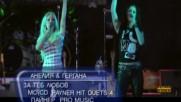 Анелия и Гергана – За теб, любов (официално видео 2004)