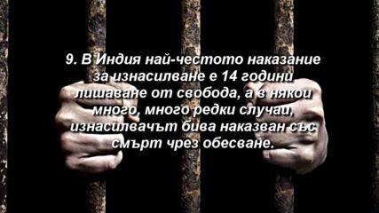 Топ 10 най-брутални наказания за изнасилване !