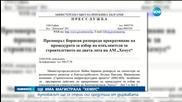 """Павлова: Ще строим АМ """"Хемус"""" със свръхприходите от борбата с контрабандата"""