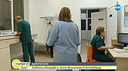 ДАРИТЕЛИТЕ: Ливанец оборудва с легла болницата в Асеновград
