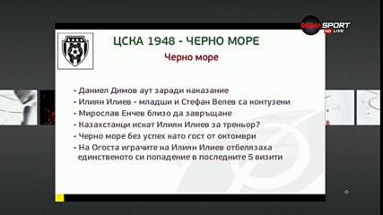 ЦСКА 1948 и Черно море кръстосват шпаги в спор за топ 6