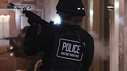 """""""Белият дом: Под заплаха"""" на 28 октомври, четвъртък от 22.00 ч. по DIEMA"""
