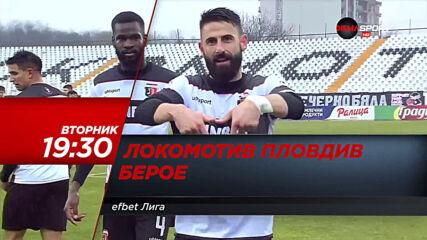Локомотив Пловдив - Берое на 11 май, вторник от 19.30 ч. по DIEMA SPORT