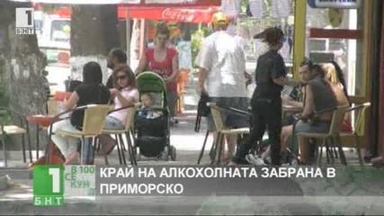 Видео: Новините в 100 секунди