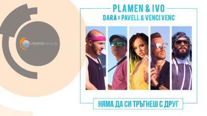 Plamen & Ivo feat. DARA, Pavell & Venci Venc' - Няма да си тръгнеш с друг (Official Video)