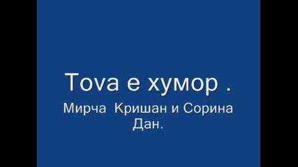 Хумор - Сорина Дан И Мирча Кришан - Краставаца