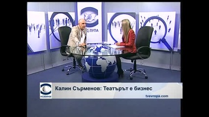 Калин Сърменов : Надявам се да се справя като директор на Сатирата