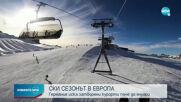 СКИ СЕЗОНЪТ В ЕВРОПА: Германия иска затворени курорти поне до януари