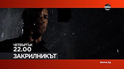 """""""Закрилникът"""" на 3 юни, четвъртък от 22.00 ч. по DIEMA"""