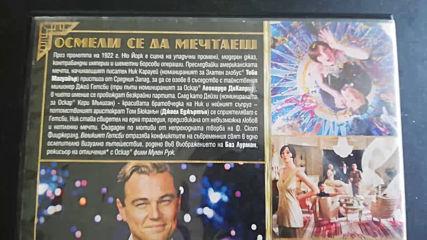 Българското Dvd издание на Великият Гетсби (2013) А+филмс 2014