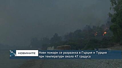 Нови пожари се разразиха в Гърция и Турция при температури около 47 градуса