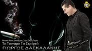 2013 Премиера Страхотно Гръцко ~ Giorgos Daskalakis - To Tsigaro To Strifto ( New Official Single)
