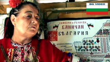 Баничан- там пазят кода на българската шевица