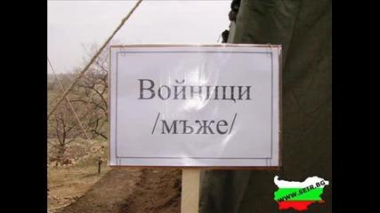 Копанарско ;)