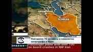 Най-малко 70 са загинали в самолетната катастрофа в Иран