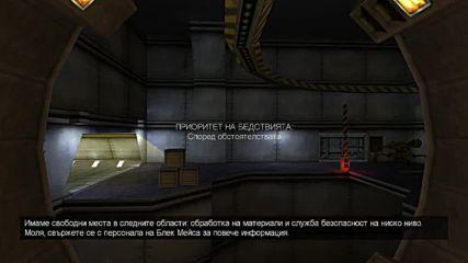 Български превод на играта Half-life 1 (тест номер 1)