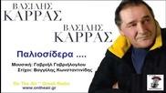 Vasilis Karras - Paliosidera 2014