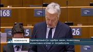 Европарламентът одобри закон, позволяващ колективни искове от потребители