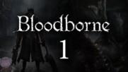 Bloodborne Епизод 01