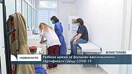 Разбиха мрежа за фалшиви ваксинационни сертификати срещу COVID-19