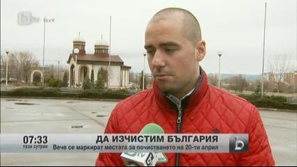 Да изчистим България за един ден - btv Новините