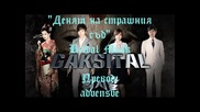 """""""денят на страшния съд"""" - Bridal Mask - The Judgment Day - Lyrics Bg"""