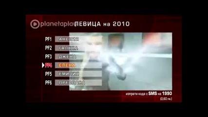 Годишни музикални награди на Тв Планета /певица На 2010г./