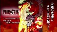 { Bg Sub } Trailer!! Fairy Tail Anime - Tartarus ark