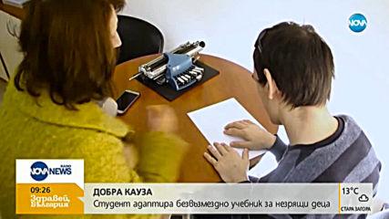 """""""ДОБРА КАУЗА"""": Студент адаптира безвъзмездно учебник за незрящи деца"""