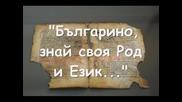 В Защита на Кирилицата
