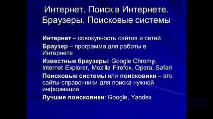 5.1. Глобальная сеть Интернет. Браузеры. Поисковые системы