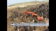 Кално свлачище затрупа над 2000 души в афганистанско село, жертвите може да са стотици