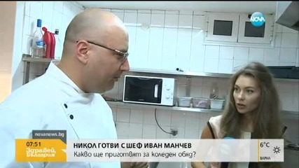 Никол Станкулова и шеф Манчев готвят на Коледа