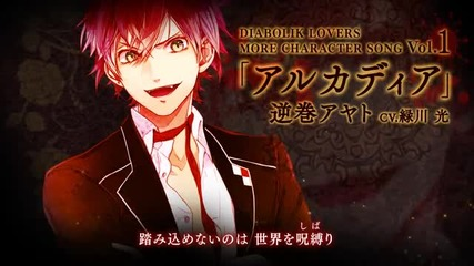 { Rejet } Diabolik Lovers More Ayato Sakamaki Character Song Volume 1