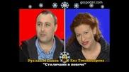 Господари на ефира - Блиц - Ева Тепавичарова и Руслан Мъйнов ;дд 04.01.2012