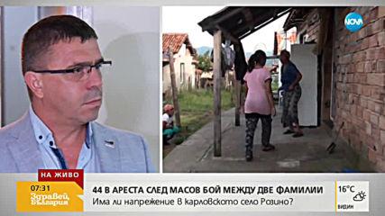 След масовия бой с 44 арестувани: Има ли напрежение в село Розино?