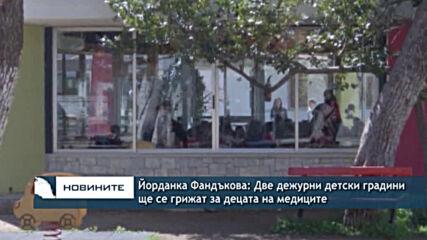 Йорданка Фандъкова: Две дежурни детски градини ще се грижат за децата на медиците