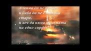 Дора Габе - Дядо Господи